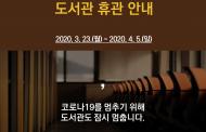 [긴급 휴관] 코로나19 관련 전체 도서관 휴관 및 서비스 안내