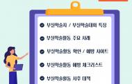연구정보 가이드 안내 ② '부실학술지'