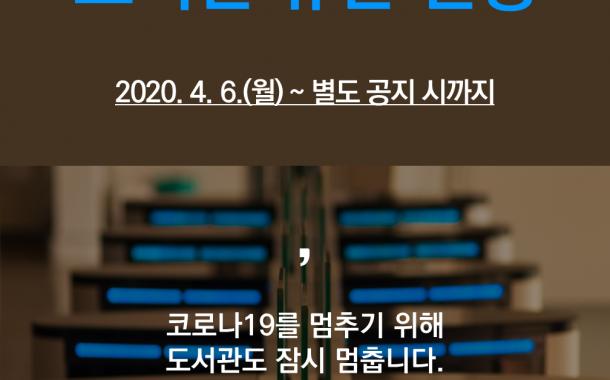 [휴관연장] 코로나19 관련 전체 도서관 휴관 및 서비스 안내