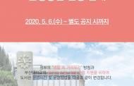 [도서관] 운영시간 및 운영방법 변경안내 (5. 6~)