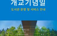 5.15(금) 개교기념일 도서관 서비스 안내