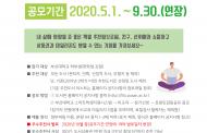 2020 [효원인 감동공유] 효원인과 함께 읽고 싶은 책 추천 공모(기간연장)