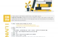 [REN] 2020년도 사람책 독서 프로그램 수상팀 안내