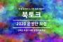 도서관 서평나눔서비스(SNS) '북토크' 2020 운영단 모집