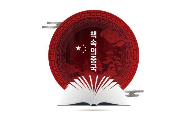 2020학년도 도서관 기획강연회 '책 속의 중국' 제3강