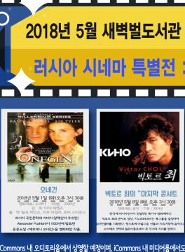 새벽벌도서관 오디토리움 2018년 5월 영화상영 안내