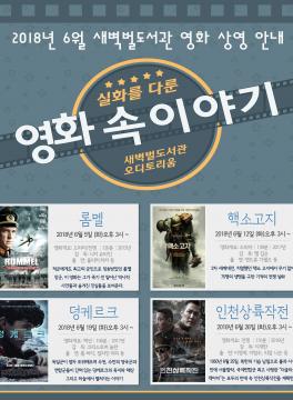새벽벌도서관 오디토리움 2018년 6월 영화상영 안내