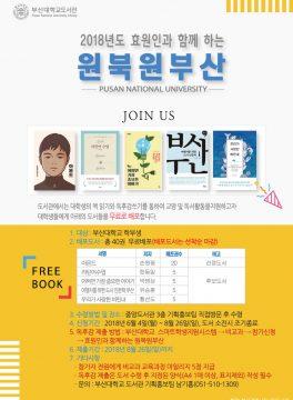(배포마감)2018 효원인과 함께하는 원북원부산: 도서 무료배포