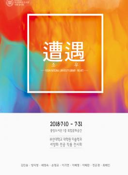 [2018 기획전시회] 조우(遭遇) 전시회 안내