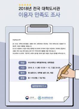 2018년 전국 대학도서관 이용자 만족도 조사