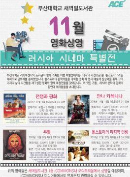 새벽벌도서관 오디토리움 2018년 11월 영화상영 안내