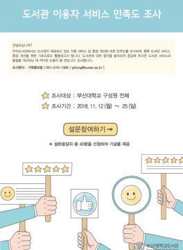 2018년도 부산대학교 도서관 이용자 서비스 만족도 조사 안내