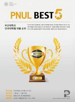 [도서관 기획전시회] PNUL BEST 5