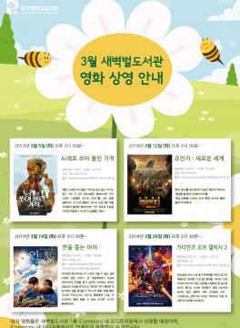 새벽벌도서관 오디토리움 2019년 3월 영화상영 안내