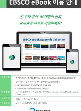 [전자책]EBSCO eBook 이용 안내