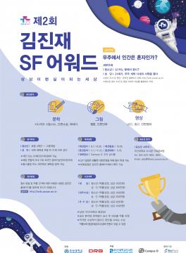 2019년도 『제2회 김진재 SF 어워드』 공모전 개최 안내