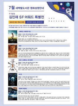 새벽벌도서관 오디토리움 2019년 7월 영화 상영 안내