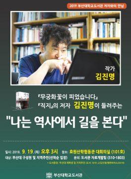 [REN]저자와의 만남 : 김진명 작가(9월 19일)