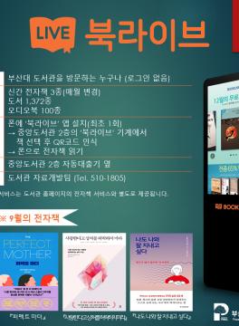 2019년 9월의 '북라이브' 전자책