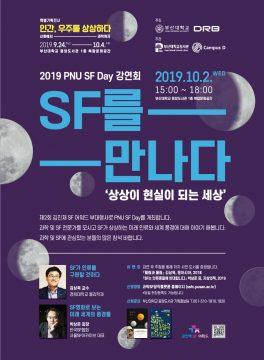 [2019 PNU SF Day]