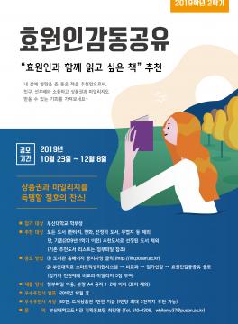 2019 하반기 [효원인 감동공유] 효원인과 함께 읽고 싶은 책 추천 공모