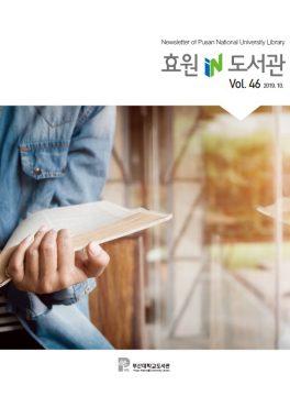 도서관 소식지 「효원in도서관」 제46호 발간