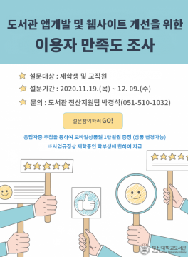 부산대학교 도서관 앱개발 및 웹사이트 개선을 위한 이용자 만족도 조사