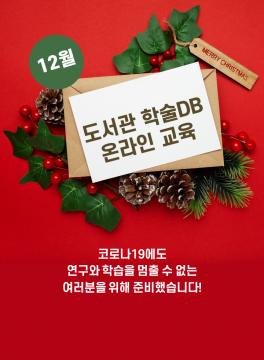 12월 도서관 학술DB 온라인 교육 안내