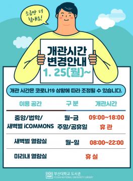 도서관 개관시간 변경 안내(1. 25. ~)